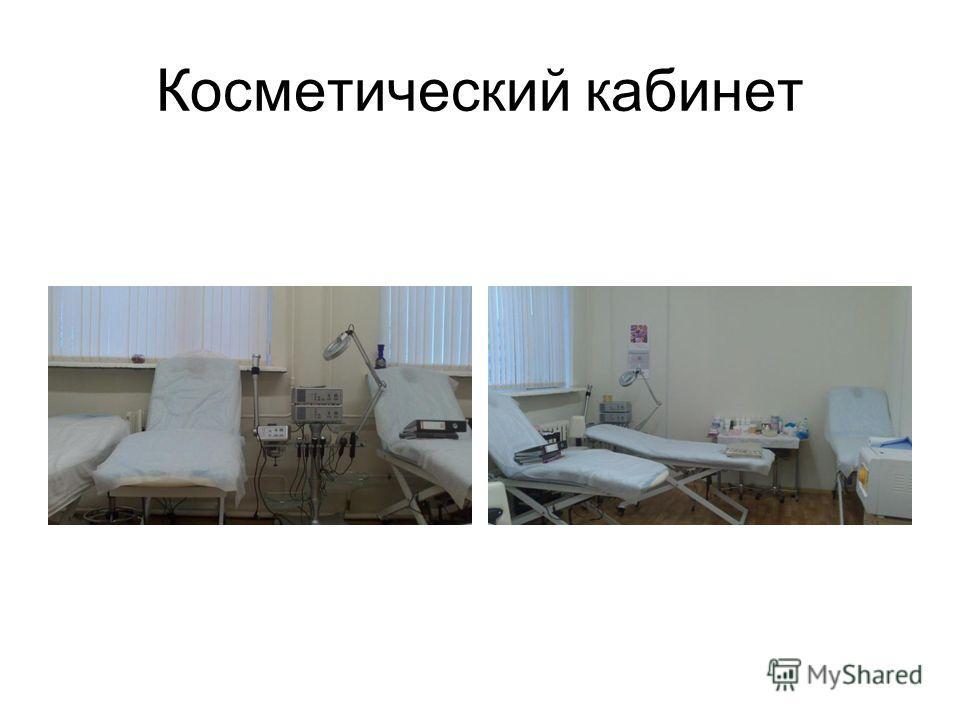 Косметический кабинет