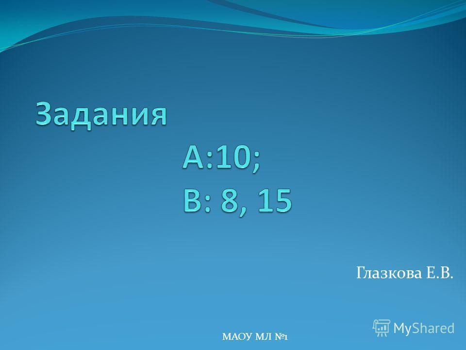 Глазкова Е.В. МАОУ МЛ 1
