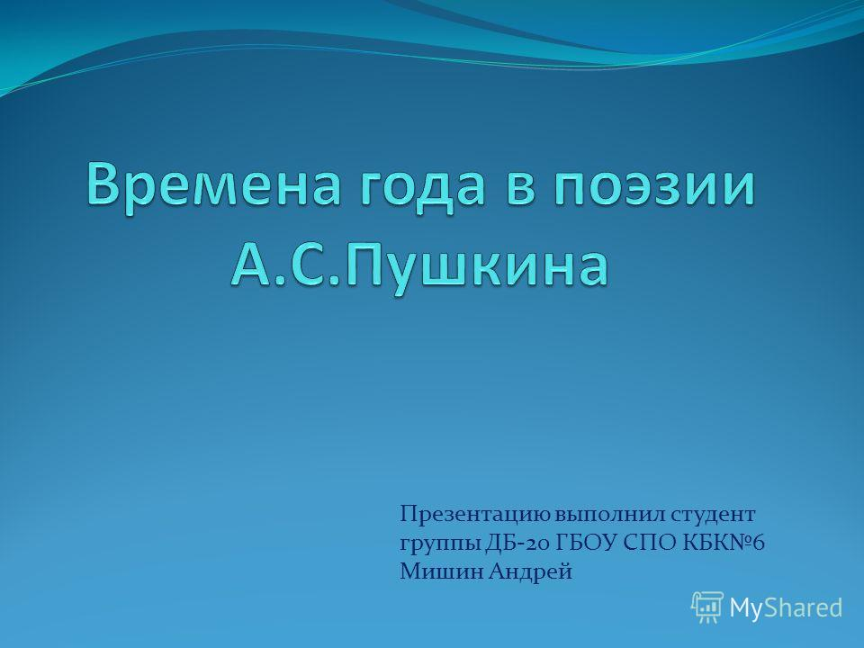 Презентацию выполнил студент группы ДБ-20 ГБОУ СПО КБК6 Мишин Андрей