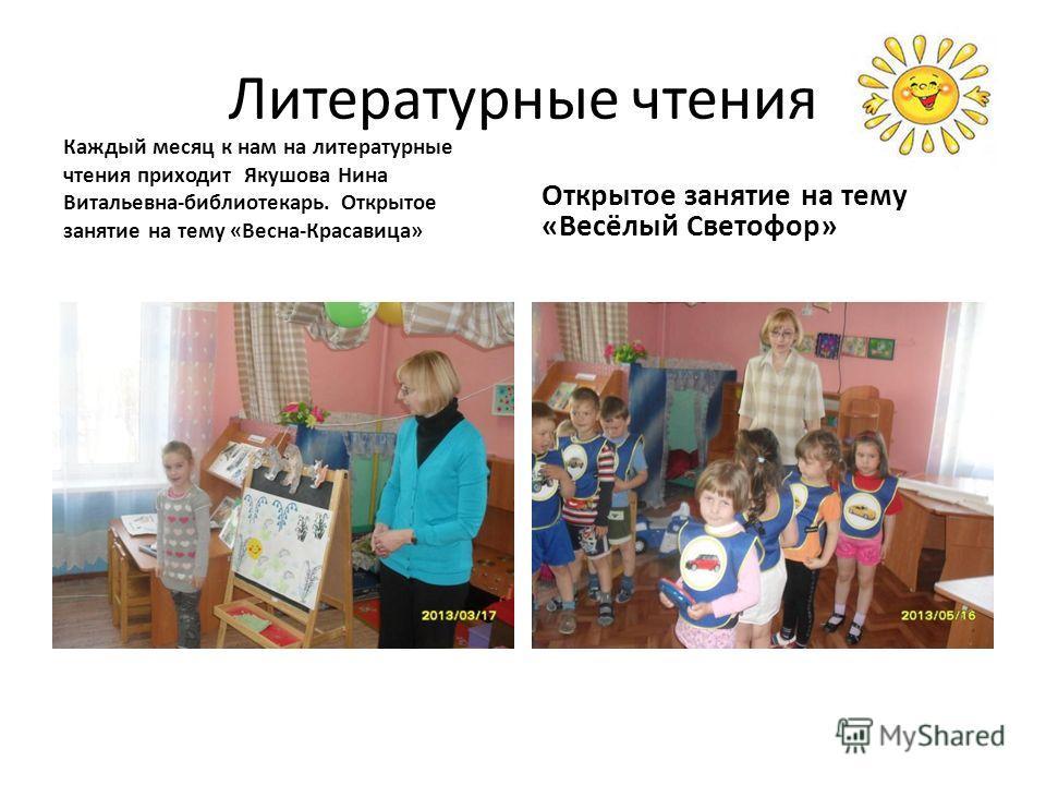 Открытые занятия Проводились открытые занятия для воспитателей и родителей.
