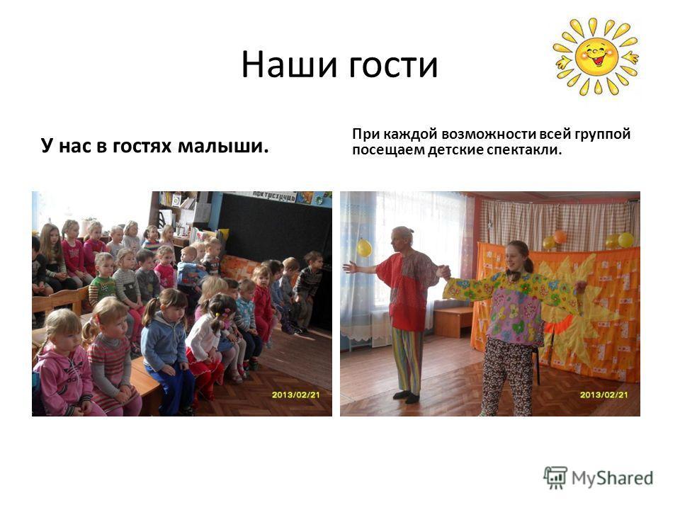 Литературные чтения Каждый месяц к нам на литературные чтения приходит Якушова Нина Витальевна-библиотекарь. Открытое занятие на тему «Весна-Красавица» Открытое занятие на тему «Весёлый Светофор»