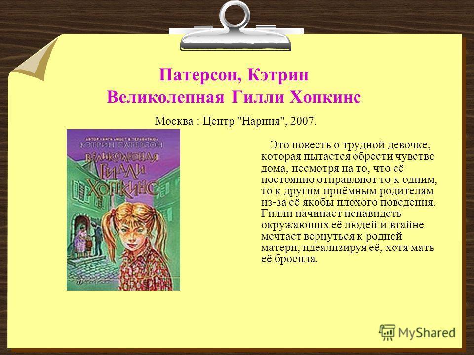 Патерсон, Кэтрин Великолепная Гилли Хопкинс Москва : Центр