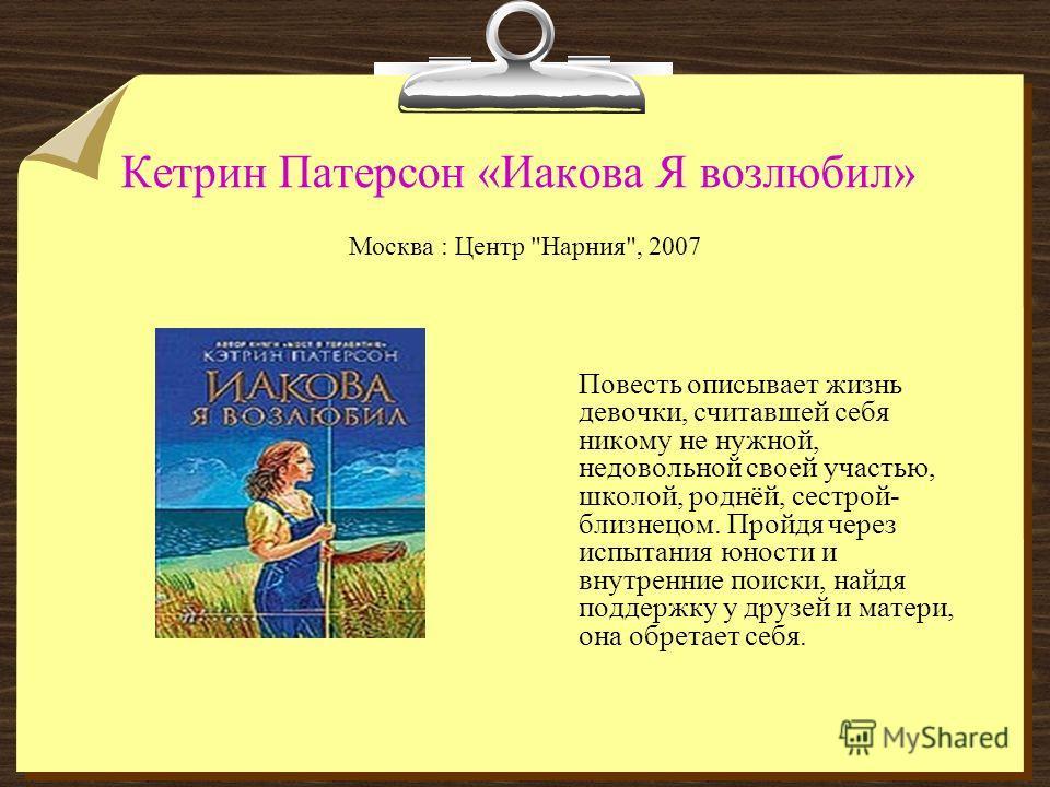 Кетрин Патерсон «Иакова Я возлюбил» Москва : Центр