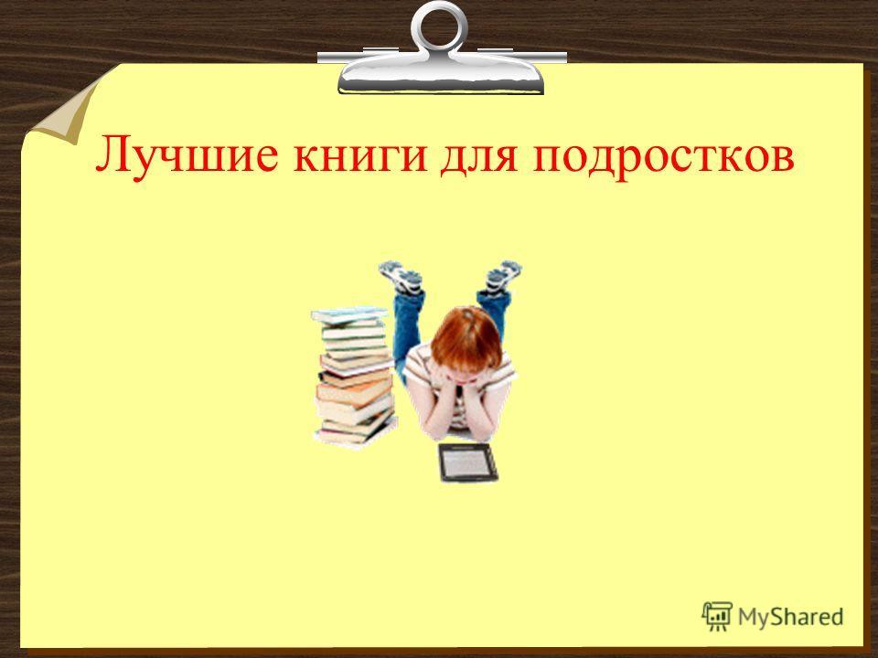 Лучшие книги для подростков