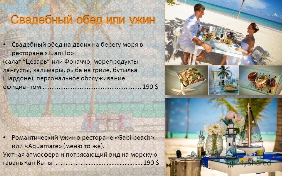 Свадебный обед на двоих на берегу моря в ресторане «Juanillo» (салат Цезарь или Фокаччо, морепродукты: лангусты, кальмары, рыба на гриле, бутылка Шардоне), персональное обслуживание официантом…...................................................... 19