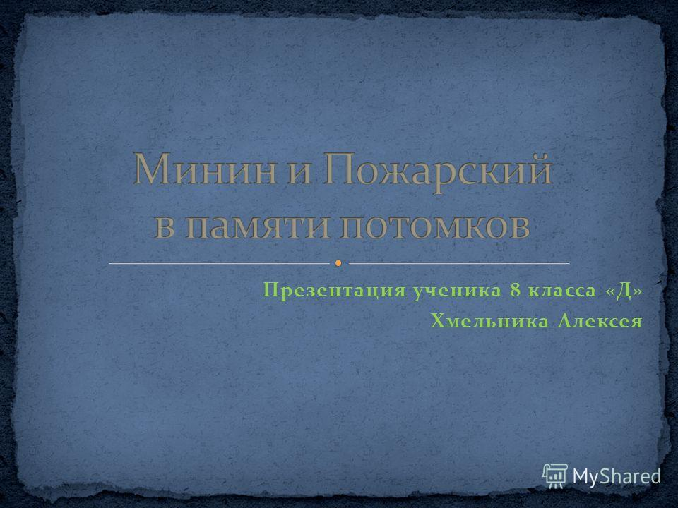 Презентация ученика 8 класса «Д» Хмельника Алексея