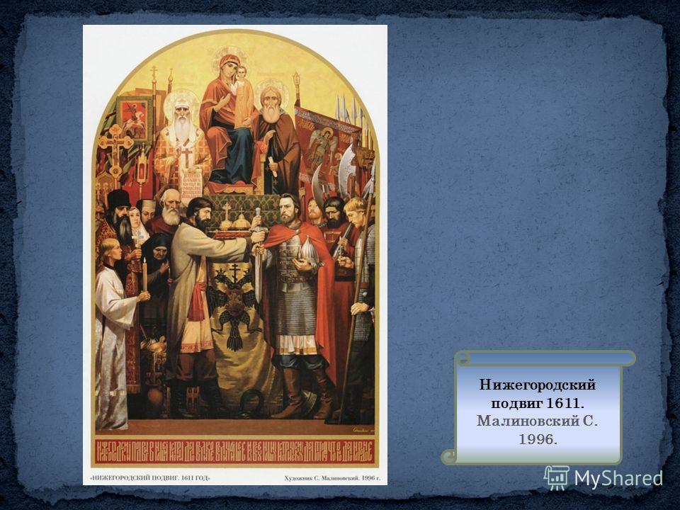 Нижегородский подвиг 1611. Малиновский С. 1996.