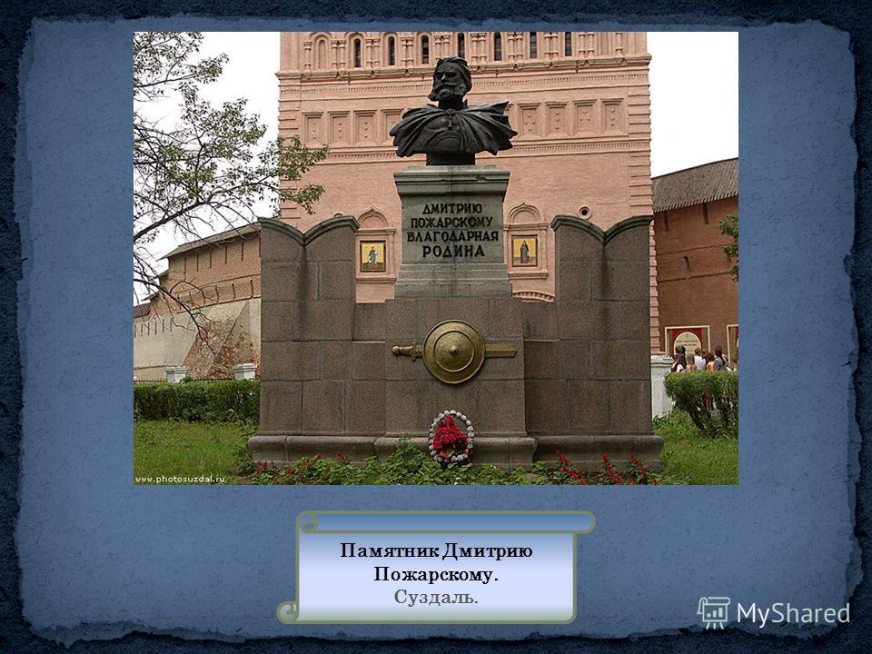 Памятник Дмитрию Пожарскому. Суздаль.
