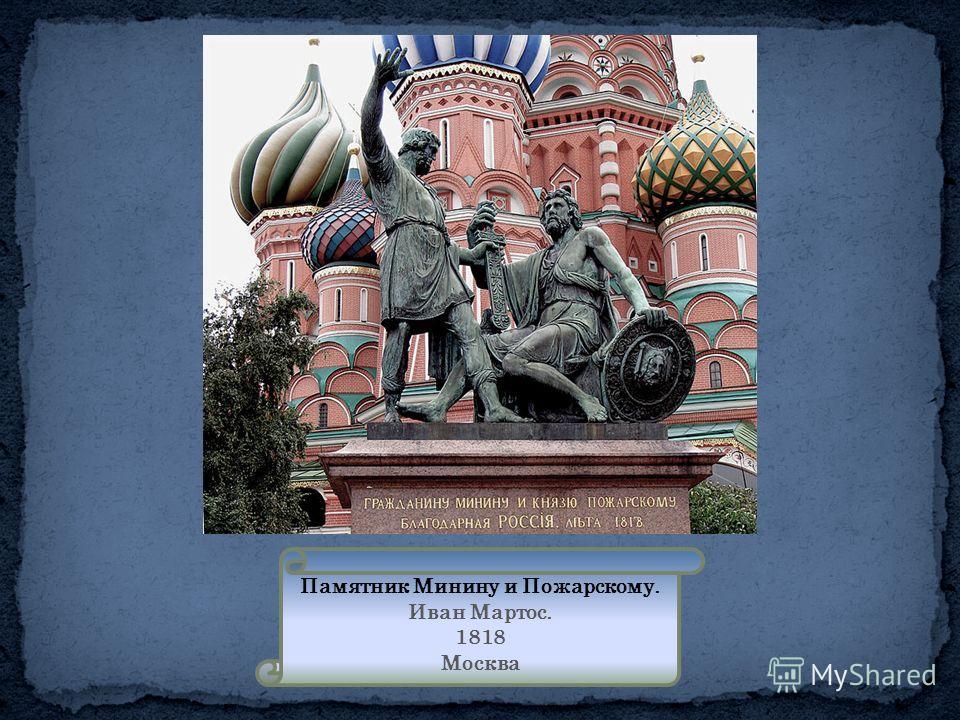Памятник Минину и Пожарскому. Иван Мартос. 1818 Москва