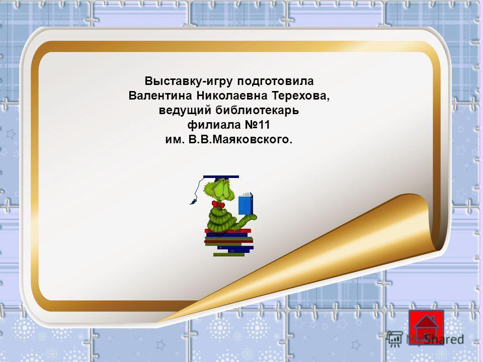 Выставку-игру подготовила Валентина Николаевна Терехова, ведущий библиотекарь филиала 11 им. В.В.Маяковского.