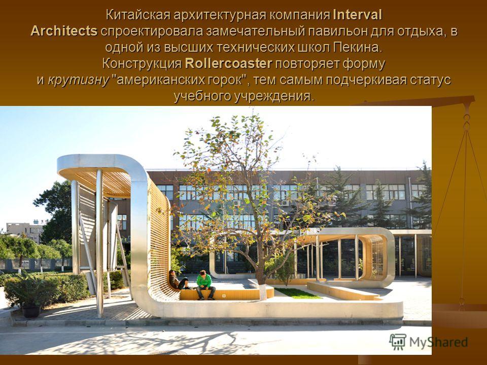 Китайская архитектурная компания Interval Architects спроектировала замечательный павильон для отдыха, в одной из высших технических школ Пекина. Конструкция Rollercoaster повторяет форму и крутизну