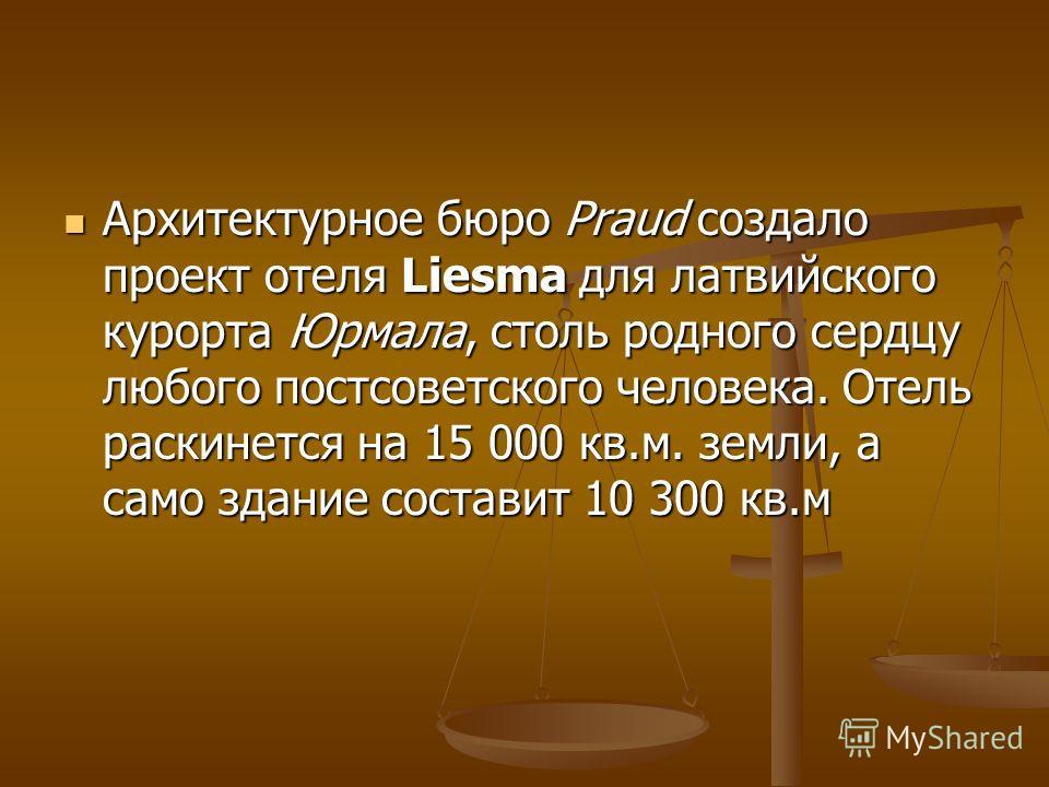 Архитектурное бюро Praud создало проект отеля Liesma для латвийского курорта Юрмала, столь родного сердцу любого постсоветского человека. Отель раскинется на 15 000 кв.м. земли, а само здание составит 10 300 кв.м Архитектурное бюро Praud создало прое