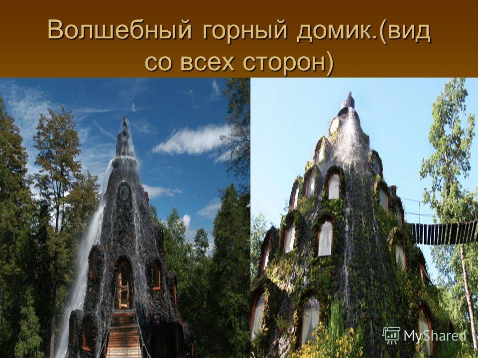 Волшебный горный домик.(вид со всех сторон)