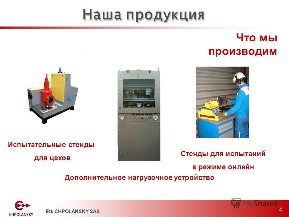 4 Испытательные стенды для цехов Дополнительное нагрузочное устройство Стенды для испытаний в режиме онлайн Наша продукция Что мы производим Ets CHPOLANSKY SAS
