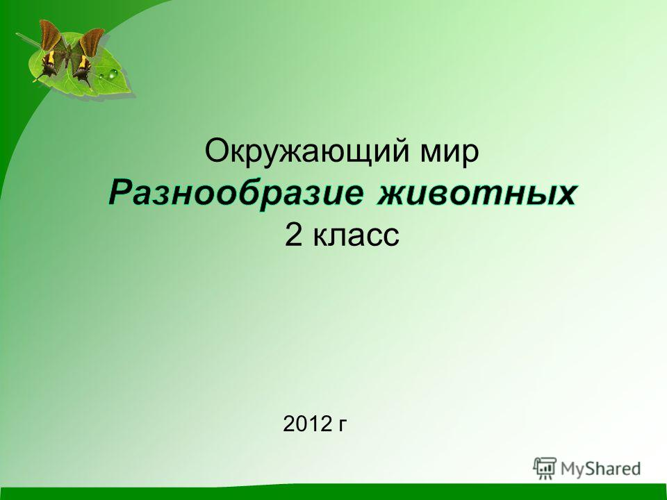 2012 г