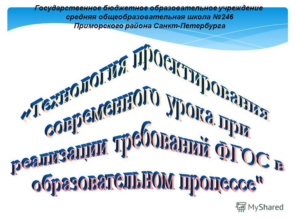 Государственное бюджетное образовательное учреждение средняя общеобразовательная школа 246 Приморского района Санкт-Петербурга