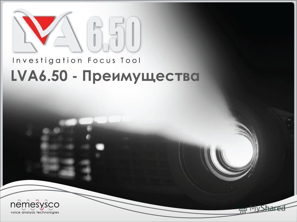 LVA6.50 - Преимущества