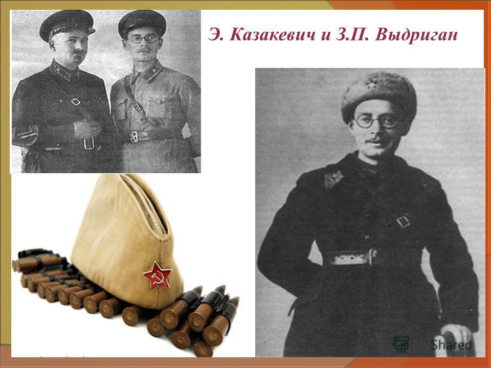 Э. Казакевич и З.П. Выдриган
