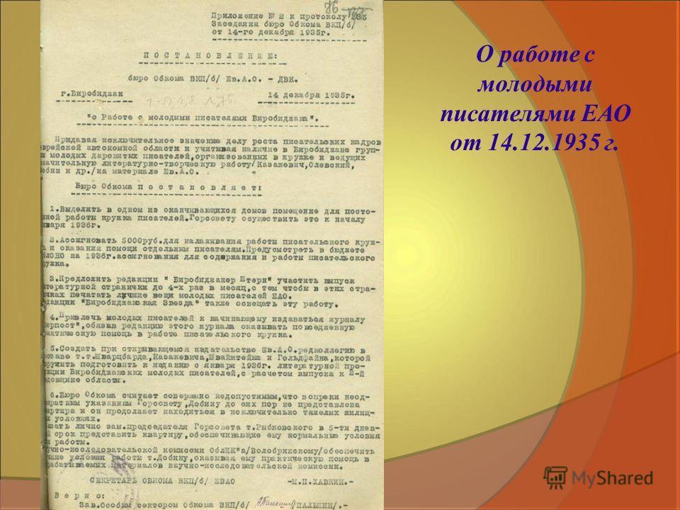 О работе с молодыми писателями ЕАО от 14.12.1935 г.