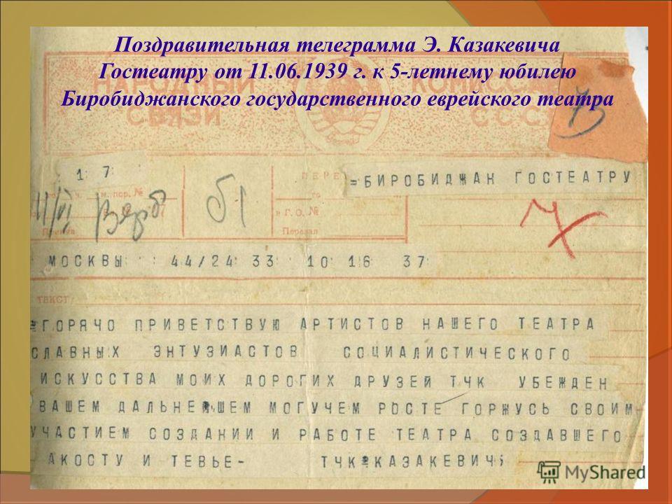 Поздравительная телеграмма Э. Казакевича Гостеатру от 11.06.1939 г. к 5-летнему юбилею Биробиджанского государственного еврейского театра