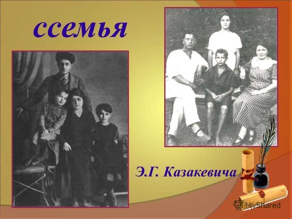 ccемья Э.Г. Казакевича