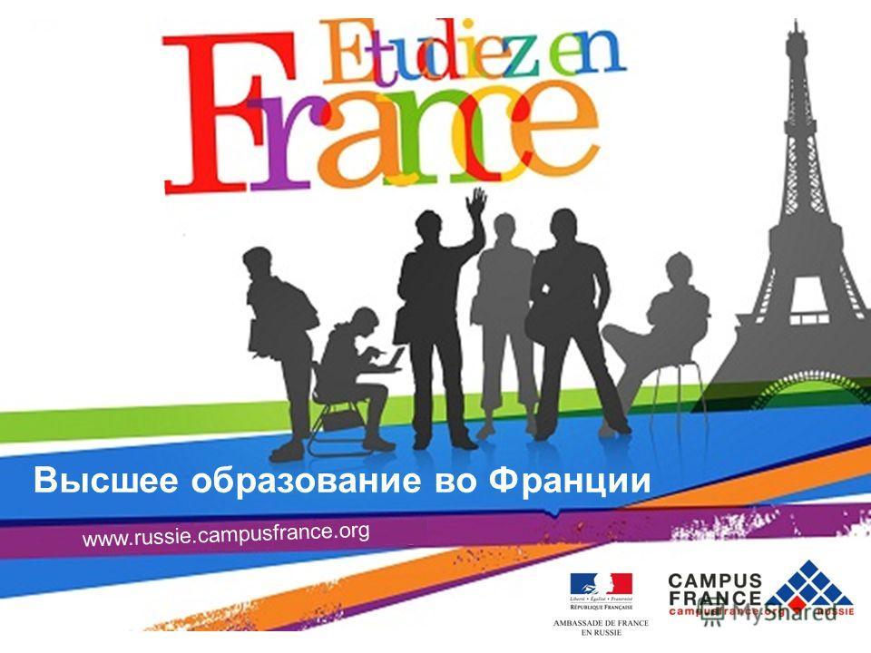 Высшее образование во Франции CampusFrance Moscou Высшее образование во Франции www.russie.campusfrance.org