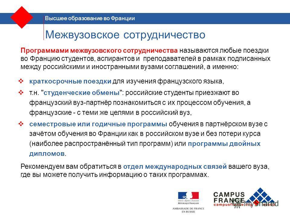 Высшее образование во Франции Программами межвузовского сотрудничества называются любые поездки во Францию студентов, аспирантов и преподавателей в рамках подписанных между российскими и иностранными вузами соглашений, а именно: краткосрочные поездки