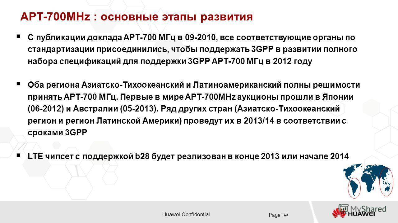 Huawei Confidential Page 11 С публикации доклада APT-700 МГц в 09-2010, все соответствующие органы по стандартизации присоединились, чтобы поддержать 3GPP в развитии полного набора спецификаций для поддержки 3GPP APT-700 МГц в 2012 году Оба региона А