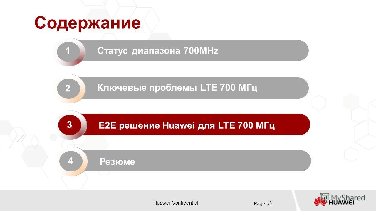 Huawei Confidential Page 17 Содержание Ключевые проблемы LTE 700 МГц Статус диапазона 700MHz 1 2 Резюме 4 E2E решение Huawei для LTE 700 МГц 3