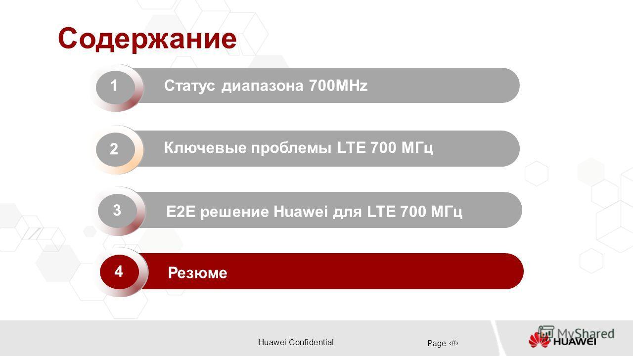 Huawei Confidential Page 26 Содержание Ключевые проблемы LTE 700 МГц Статус диапазона 700MHz 1 2 E2E решение Huawei для LTE 700 МГц 3 Резюме 4