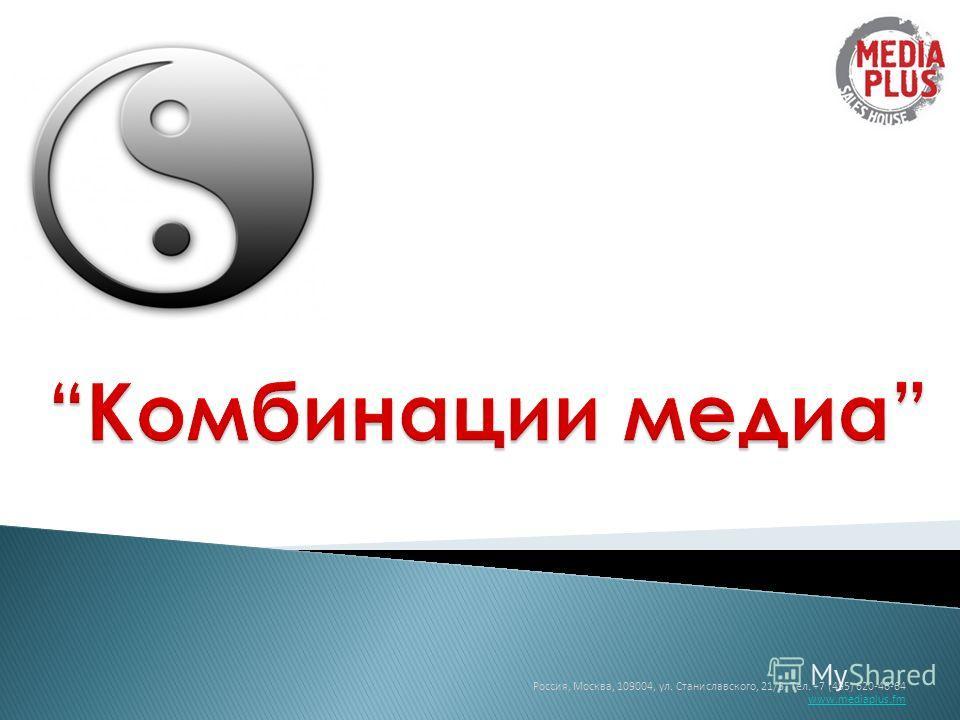 Россия, Москва, 109004, ул. Станиславского, 21/5. Тел. +7 (495) 620-46-64 www.mediaplus.fm