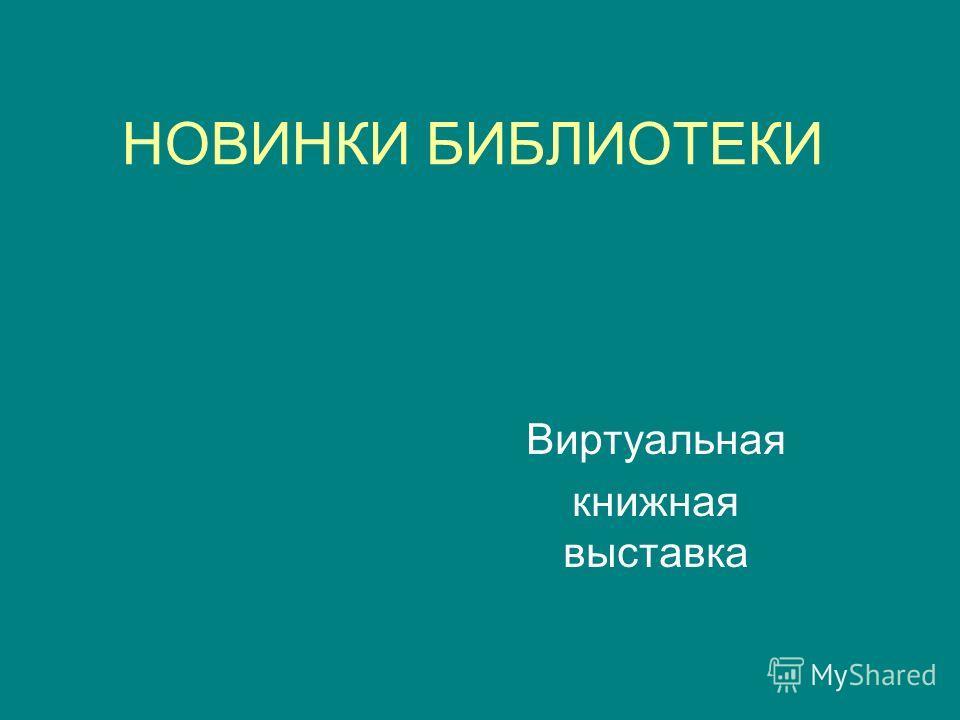 НОВИНКИ БИБЛИОТЕКИ Виртуальная книжная выставка
