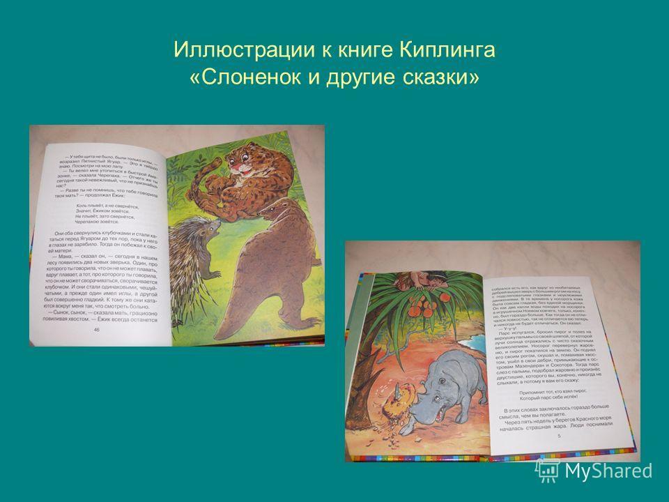 Иллюстрации к книге Киплинга «Слоненок и другие сказки»