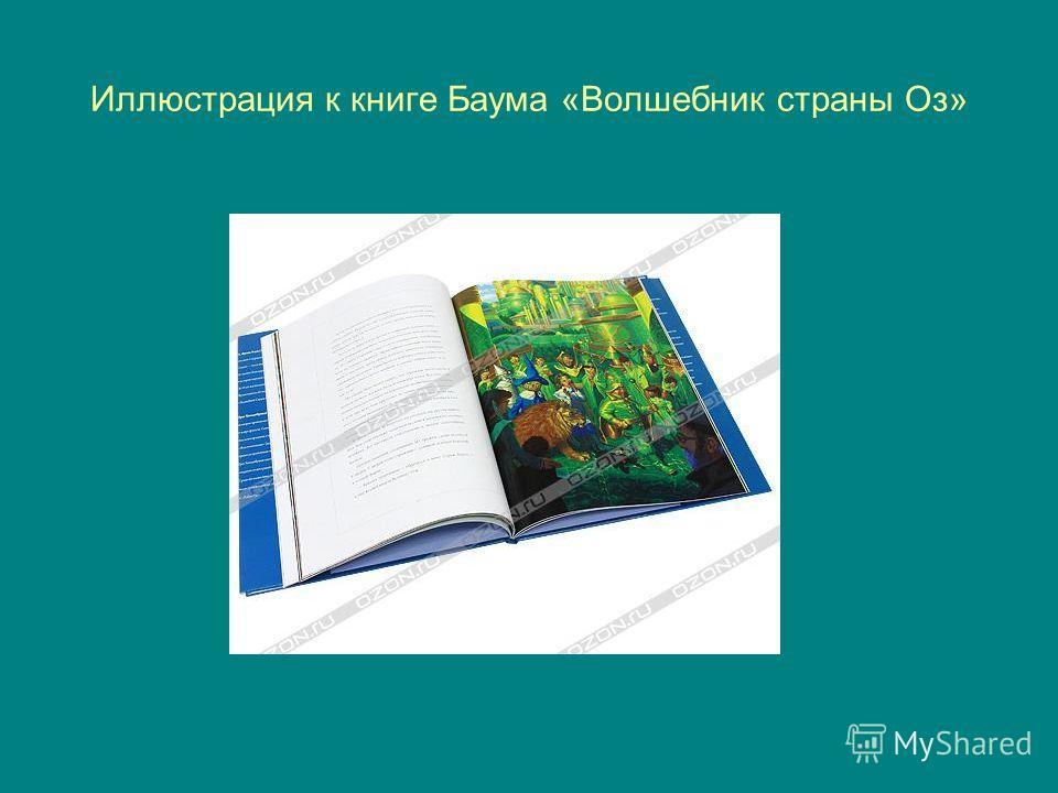 Иллюстрация к книге Баума «Волшебник страны Оз»