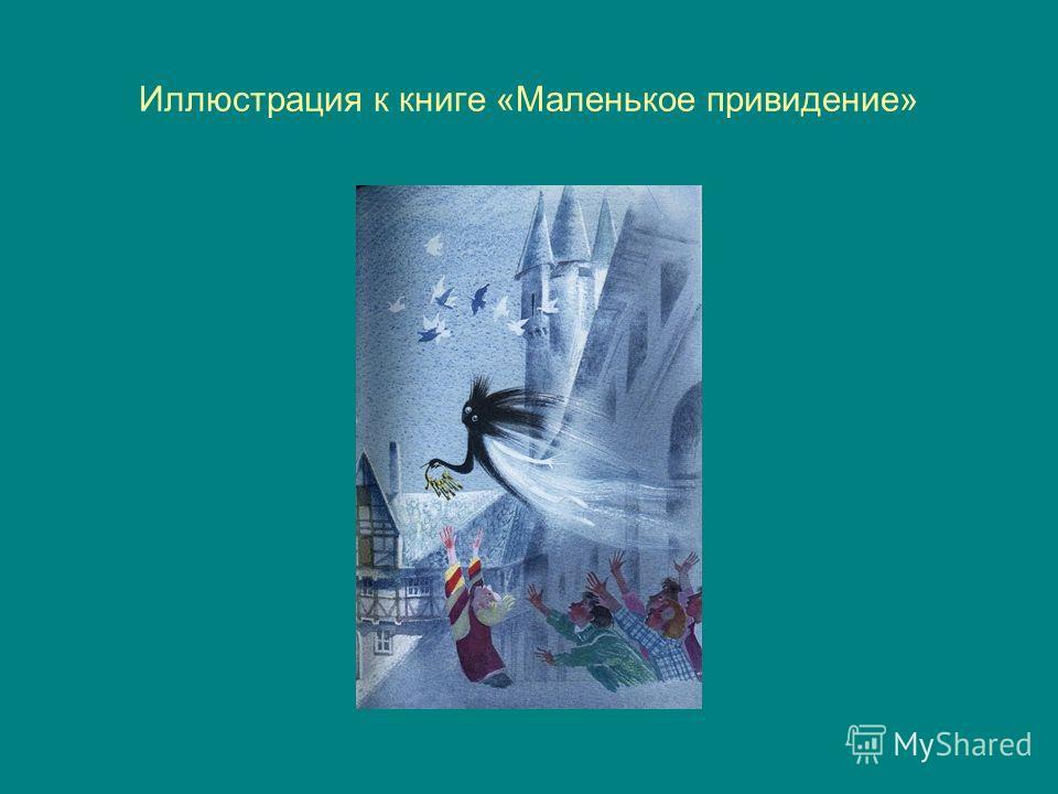 Иллюстрация к книге «Маленькое привидение»