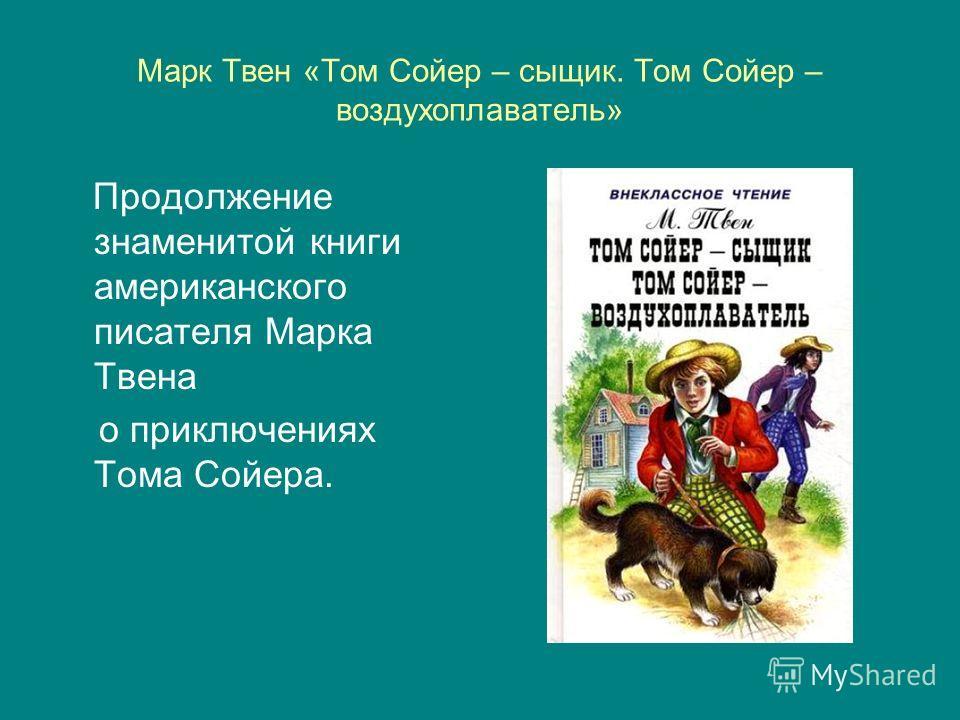 Марк Твен «Том Сойер – сыщик. Том Сойер – воздухоплаватель» Продолжение знаменитой книги американского писателя Марка Твена о приключениях Тома Сойера.