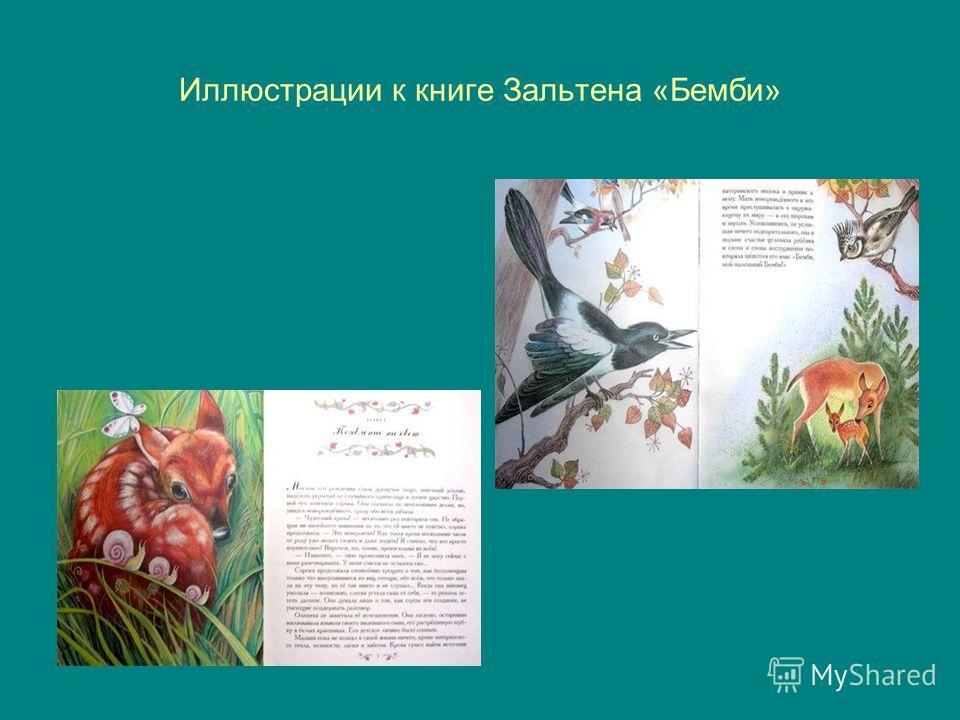 Иллюстрации к книге Зальтена «Бемби»