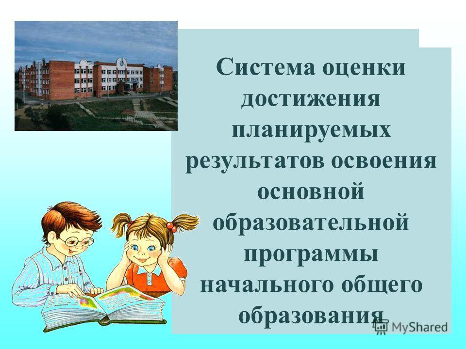 Система оценки достижения планируемых результатов освоения основной образовательной программы начального общего образования