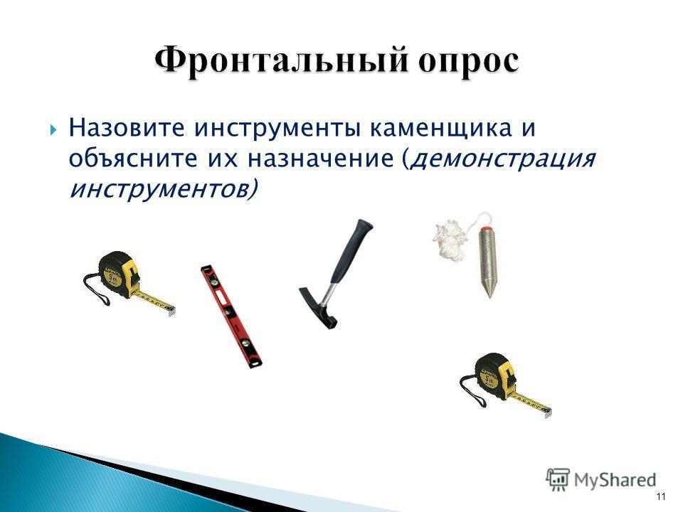 Назовите инструменты каменщика и объясните их назначение (демонстрация инструментов) 11