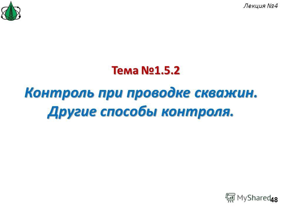 Тема 1.5.2 Контроль при проводке скважин. Другие способы контроля. 48 Лекция 4