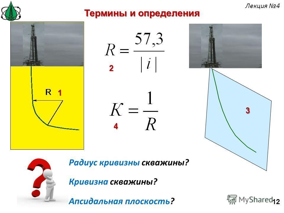 Термины и определения Радиус кривизны скважины? Кривизна скважины? Апсидальная плоскость? 1 2 3 4 12 Лекция 4
