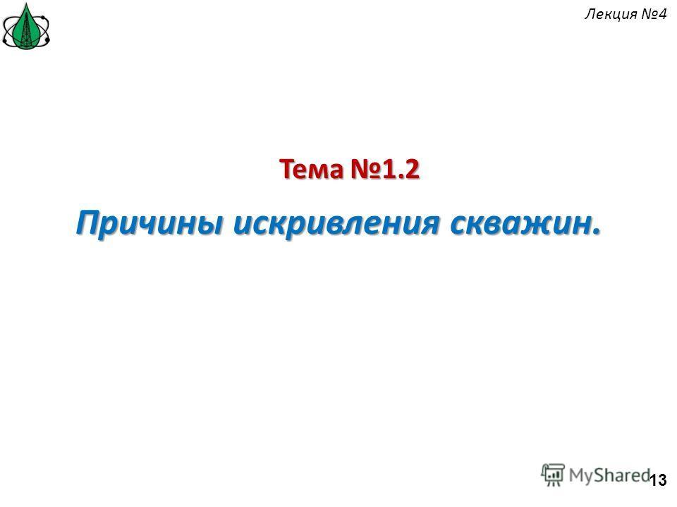 Тема 1.2 Причины искривления скважин. 13 Лекция 4