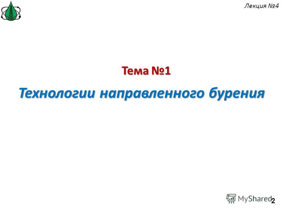 Тема 1 Технологии направленного бурения 2 Лекция 4