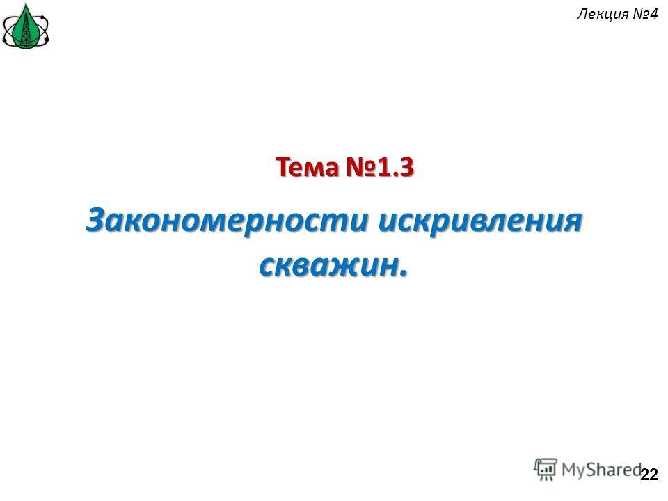 Тема 1.3 Закономерности искривления скважин. 22 Лекция 4