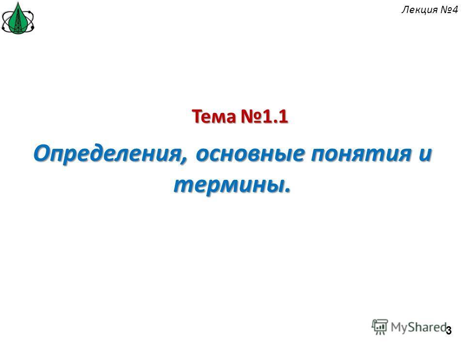Тема 1.1 Определения, основные понятия и термины. 3 Лекция 4