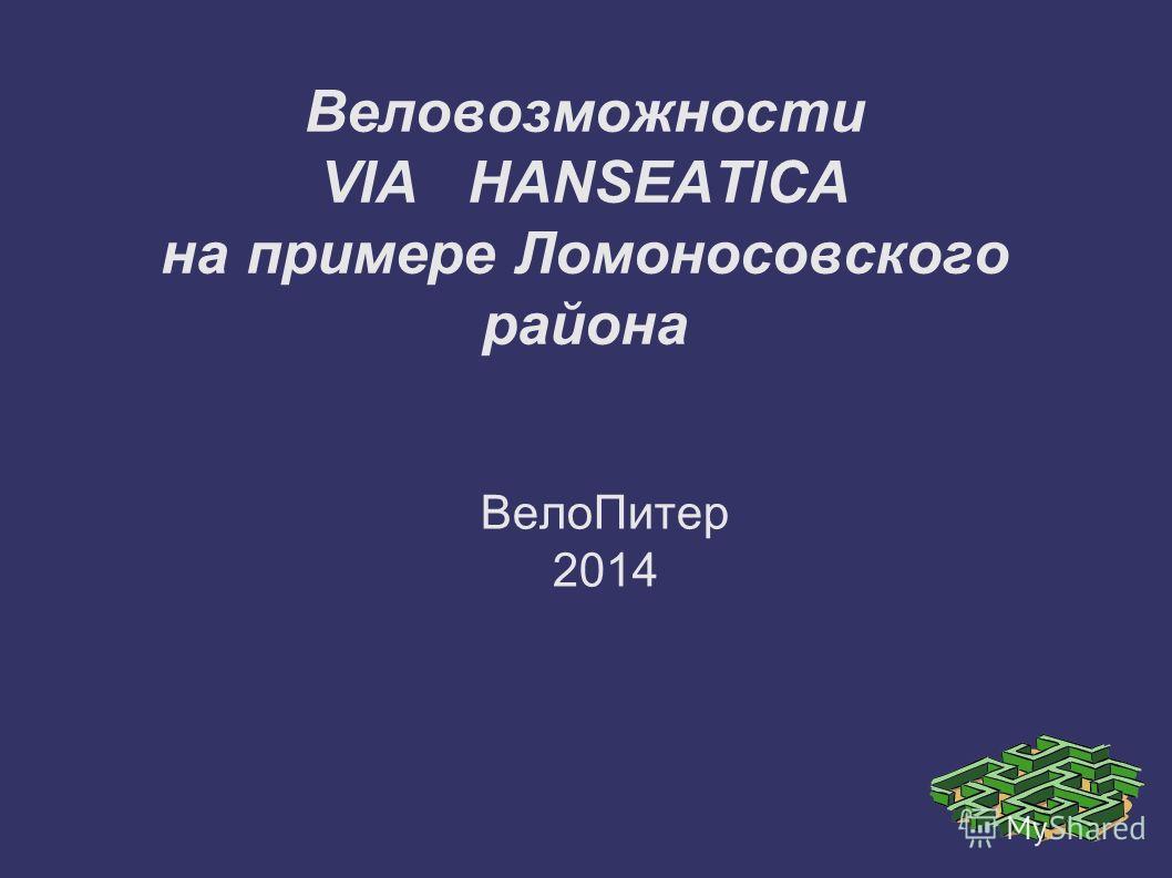 Веловозможности VIA HANSEATICA на примере Ломоносовского района ВелоПитер 2014