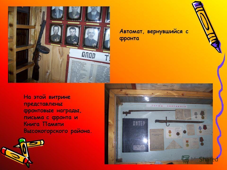 Автомат, вернувшийся с фронта На этой витрине представлены фронтовые награды, письма с фронта и Книга Памяти Высокогорского района.