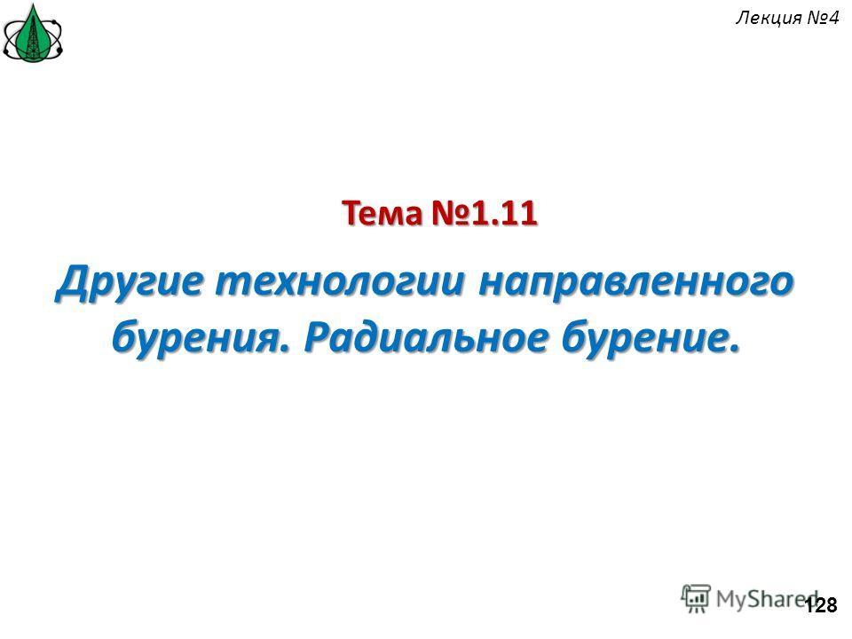 Тема 1.11 Другие технологии направленного бурения. Радиальное бурение. 128 Лекция 4