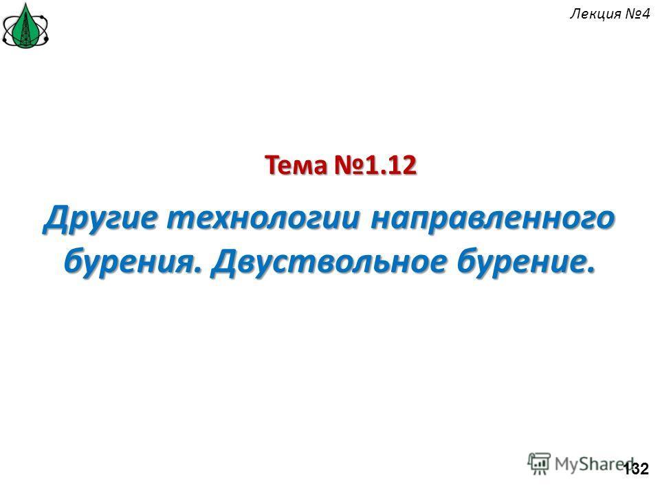 Тема 1.12 Другие технологии направленного бурения. Двуствольное бурение. 132 Лекция 4