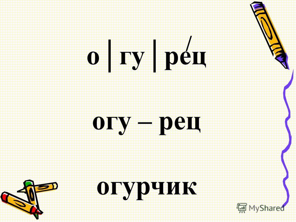 огу – рец огурчик /